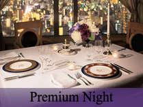 Premium Night(フレンチディナー&朝食付)