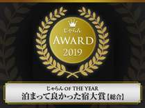 アワード2019受賞宿