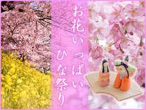 お花いっぱい、ひな祭り