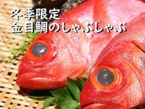 冬季限定■金目鯛しゃぶしゃぶ☆心も身体も温まる料理民宿のおもてなし!-2食付-