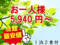 《初夏の得旅》◆期間限定!お1人様5,940円~♪ビジネス・1人旅に【当館最安値】-2食付-