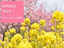 【春旅タイムセール】伊豆の春を満喫♪3月・4月限定の選べる特典付きプラン<1泊2食付>