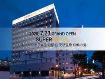 2020年7月23日グランドオープン*スーパーホテル別府駅前 天然温泉 鉄輪の湯
