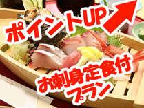 じゃらんポイント10%付〇ビジネスにもお勧め「福井海の幸お造り定食」付お手軽プラン じゃらん限定