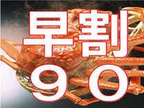 【早期割90】ブランド活かに●蟹フルコース●BIGサイズ「越前活ガニ」を茹で蟹で&「特製焼きしゃぶ」も