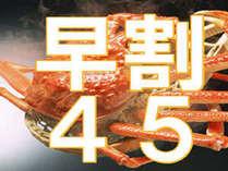【早期割45】●蟹かに満喫コース●蟹刺しORゆで蟹お好きなほうをチョイス
