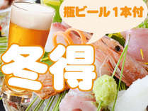 冬味満喫★瓶ビールお1人様1本付!美味しいお刺身でキュっと一杯♪【じゃらん限定】