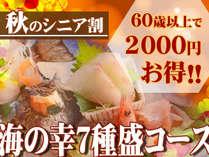【秋のシニア割】60歳以上で2000円引〇お得!質重視「海の幸7種盛りコース」