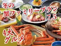 蟹ファミリー7.5
