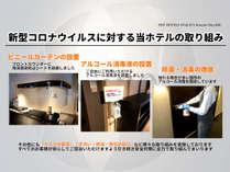 コロナウイルスに対する当ホテルの取り組み