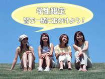 *今年の学生旅行は有馬温泉へ♪嬉しい学生応援特典付!!