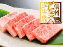 信州和牛の最高峰!脂肪が滑らかで口どけが良く、柔らかさと風味が特徴