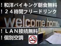 現金支払限定/basicカップルプラン L(^o^ve) /禁煙ルームです=おタバコは吸えません