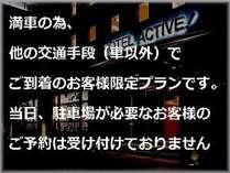 『駐車場の利用はありません』限定受付■現金限定カップルプラン/喫煙可