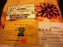 神戸肉流通促進協議会認定の菊の印証