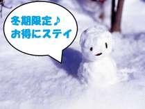 *冬期限定プラン