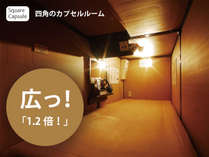 【朝食カレー食べ放題付き!】デラックスルームプラン【最長21HOK!】男性専用