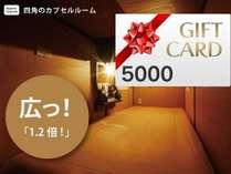 【進化型カプセル】QUOカード5,000円付プラン【最長21HOK!】男性専用