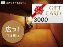 【進化型カプセル】QUOカード3,000円付プラン【最長21HOK!】男性専用