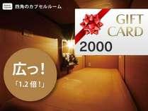 【進化型カプセル】QUOカード2,000円付プラン【最長21HOK!】男性専用