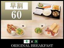 早割60【朝食付き】