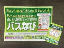 *☆*― 京都散策にオススメ!京都市バス1日乗車券付プラン ―*☆*【素泊まり】