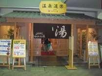 【安城駅前】スーパー銭湯【コロナの湯】