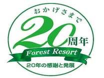 2019年1月20日 フォレストリゾートは創立20周年を迎えます。記念イベントも開催♪