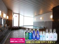 男性大浴場☆女性大浴場共にシャンプーは数種類ご用意しております♪※季節や仕入れにより種類は異なります