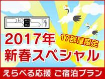 【1月限定】2017年新春スペシャルえらべる応援ご宿泊プラン☆