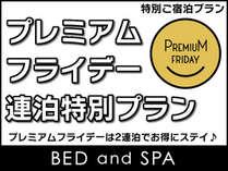 【1日5部屋限定】プレミアムフライデー連泊特別プラン☆