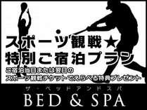 スポーツ観戦★特別ご宿泊プラン