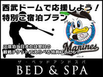 【千葉ロッテマリーンズ】西武ドームで応援しよう!!特別ご宿泊プラン★