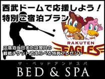 【東北楽天ゴールデンイーグルス】西武ドームで応援しよう!!特別ご宿泊プラン★