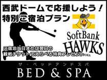 【福岡ソフトバンクホークス】西武ドームで応援しよう!!特別ご宿泊プラン★