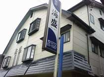 民宿 海盛◆じゃらんnet