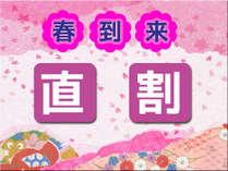 *春の直前割・桜の季節の御予約はお早めに!