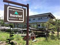 ホステル富士山 FBH