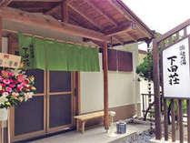 下田荘◆じゃらんnet
