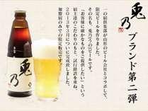 「一の宿倶楽部」オリジナル兎乃ビール!