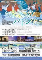 ◆◇◆ありがとう!秋田県民会館◆◇◆閉館記念ミュージカル「未来へのバトン」入場券付宿泊プラン