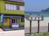 ★たけの浜の中央に佇む老舗宿!!