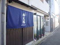 京の宿西大路の入り口です