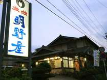 上州牛しゃぶしゃぶの宿・明野屋