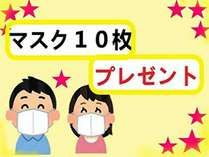 ★☆マスク10枚プレゼント☆★ マスク付き素泊まりプラン♪♪