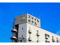 スマイルホテル塩釜 (宮城県)