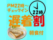 【遅着割】【チェックイン午後22時~】 到着時間限定で料金がお得♪ 朝食付・宿泊プラン