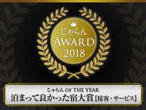 じゃらんアワード2018受賞!泊まって良かった宿大賞に選ばれました。