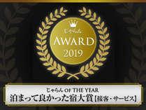 じゃらんアワード2019受賞!泊まって良かった宿大賞【接客・サービス】に選ばれました。