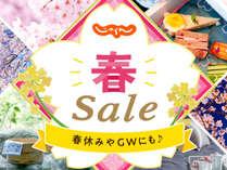 【じゃらん春SALE開催中】とってもお得なチャンス♪ご予約は4/6(火)まで!